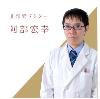 非常勤ドクター 阿部宏幸