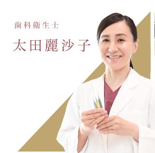 歯科衛生士 太田麗沙子