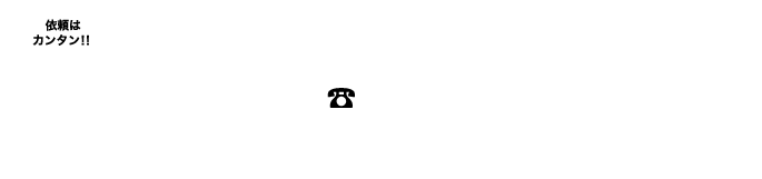 お電話一本 TEL0120-37-4000